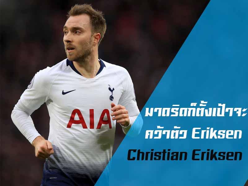 """ผู้เล่นคนสำคัญของ Tottenham Hotspur """"Christian Eriksen"""" กำลังจะหมดสัญญาในสิ้นปีนี้"""